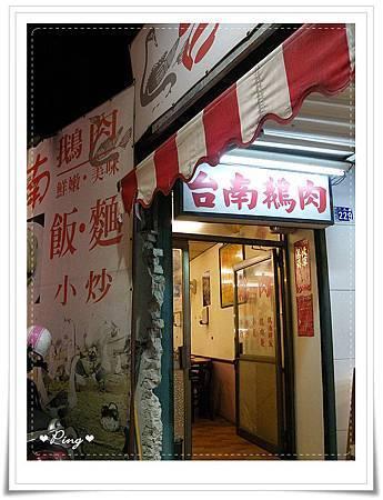 台南鵝肉-02.jpg