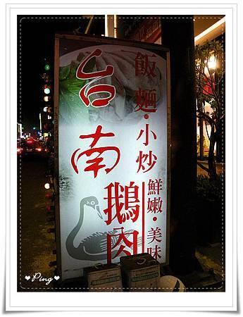 台南鵝肉-02-2.jpg