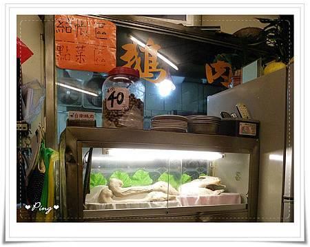 台南鵝肉-05.jpg