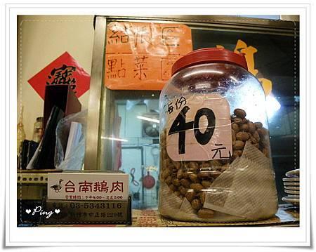 台南鵝肉-06.jpg
