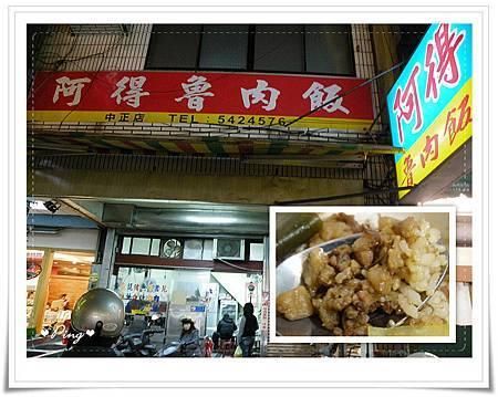 阿得魯肉飯-01.jpg