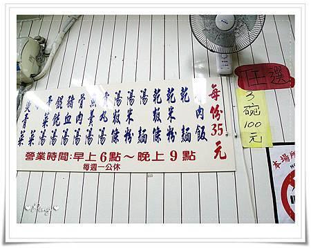 阿得魯肉飯-02-價目表.jpg