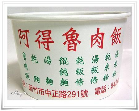 阿得魯肉飯-07.jpg