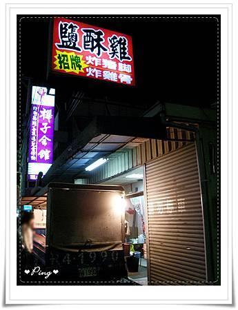 阿樹伯鹽酥雞-01.jpg