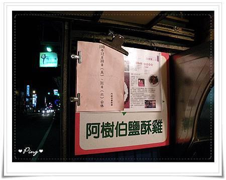 阿樹伯鹽酥雞-02.jpg