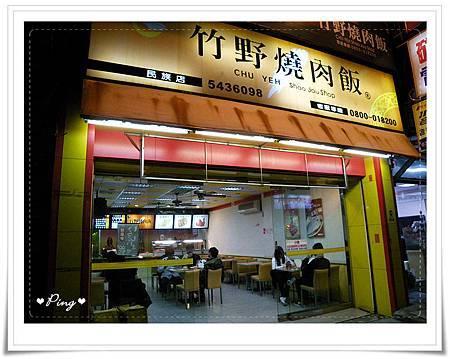 竹野燒肉飯-民族店-01.jpg