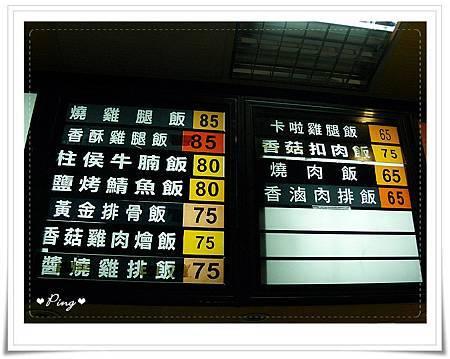 竹野燒肉飯-民族店-03.jpg