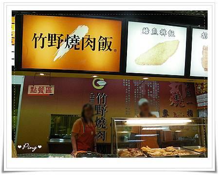 竹野燒肉飯-民族店-04.jpg