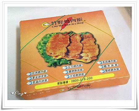 竹野燒肉飯-民族店-08.jpg