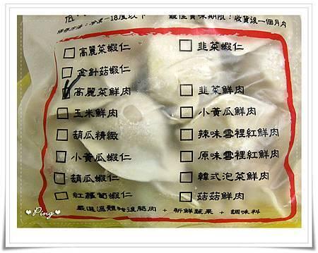上品手工水餃-08.jpg