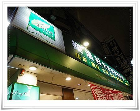樂活村-01.jpg