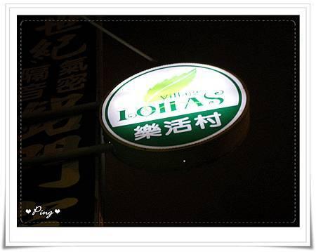 樂活村-02.jpg