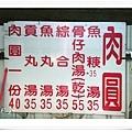 公園眼鏡肉圓-05.jpg