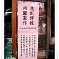 公園眼鏡肉圓-06.jpg