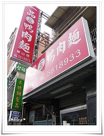 一品鴨肉麵-東山店-01.jpg