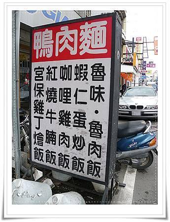 一品鴨肉麵-東山店-02.jpg