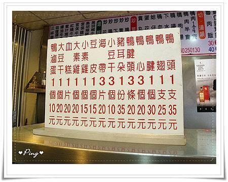 一品鴨肉麵-東山店-05.jpg
