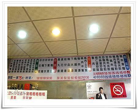 一品鴨肉麵-東山店-07.jpg