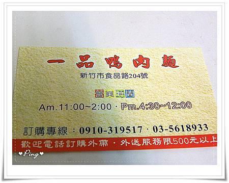 一品鴨肉麵-東山店-14.jpg