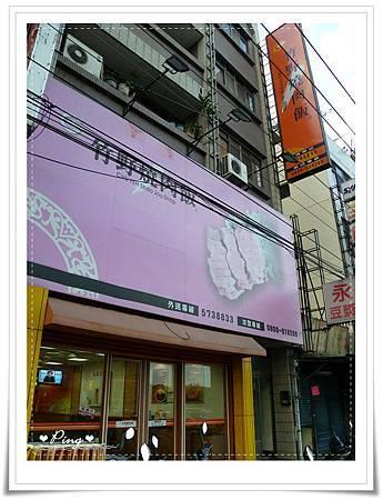 竹野燒肉飯-清華店-01.jpg