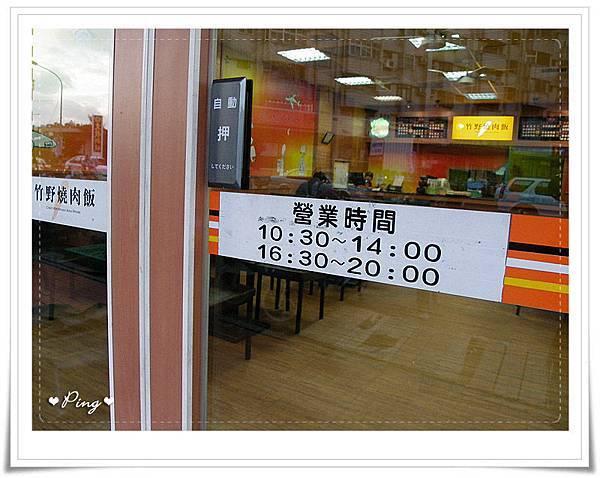 竹野燒肉飯-清華店-03.jpg