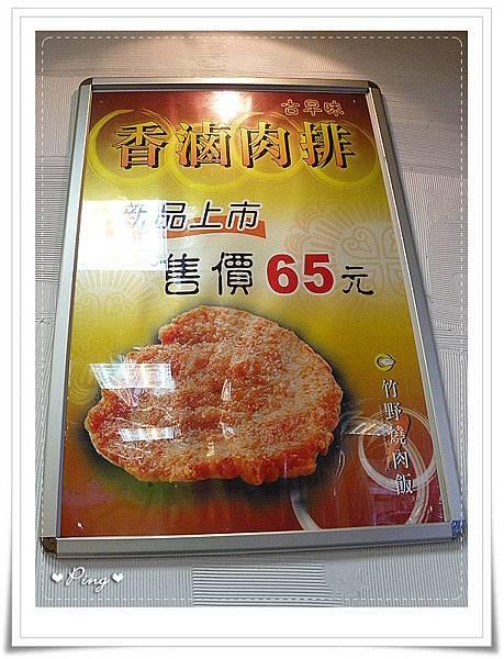竹野燒肉飯-清華店-05.jpg