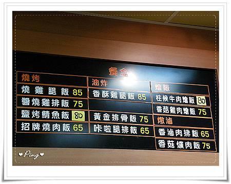 竹野燒肉飯-清華店-06.jpg