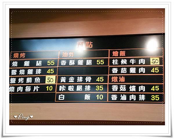 竹野燒肉飯-清華店-07.jpg