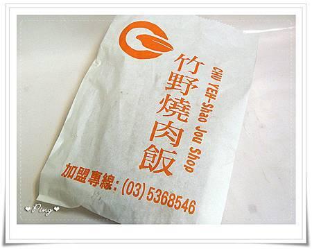 竹野燒肉飯-清華店-09.jpg