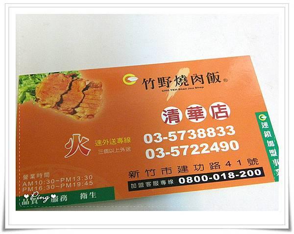 竹野燒肉飯-清華店-14.jpg