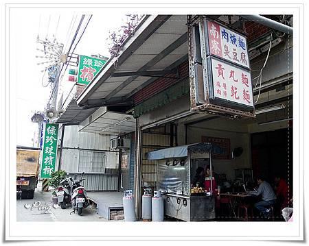 南寮肉焿麵-01.jpg