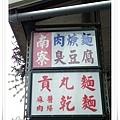 南寮肉焿麵-02.jpg