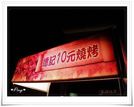 德記10元燒烤-03.jpg