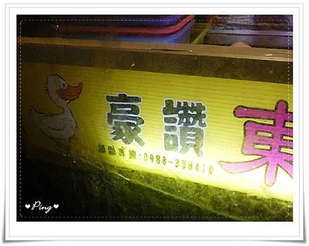豪讚東山鴨頭-03.jpg