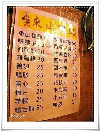 豪讚東山鴨頭-05.jpg