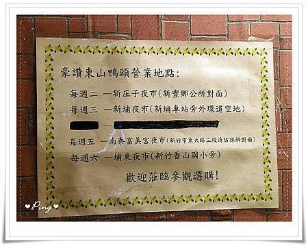 豪讚東山鴨頭-06.jpg