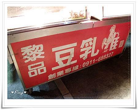 黎品豆乳雞-02.jpg