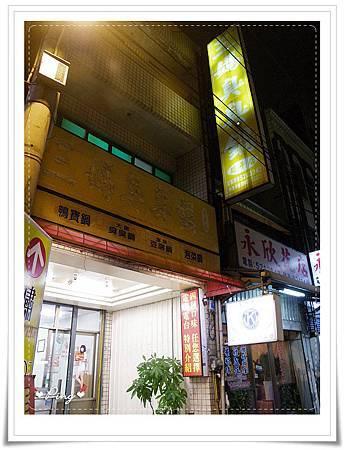 三媽臭臭鍋-延平店-01.jpg