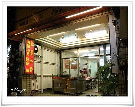 三媽臭臭鍋-延平店-02.jpg
