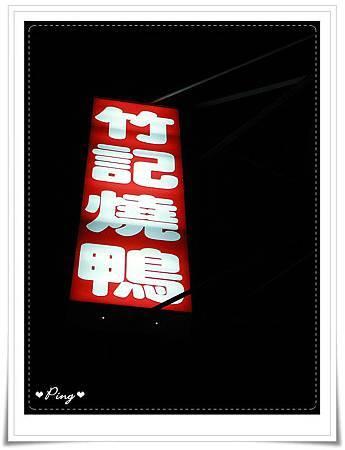竹記燒鴨-02.jpg