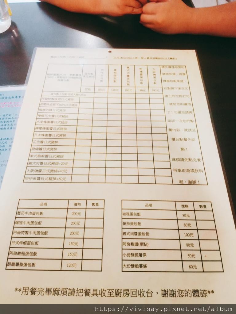 永和竹林路 阿倫蛋包飯 (8).jpg