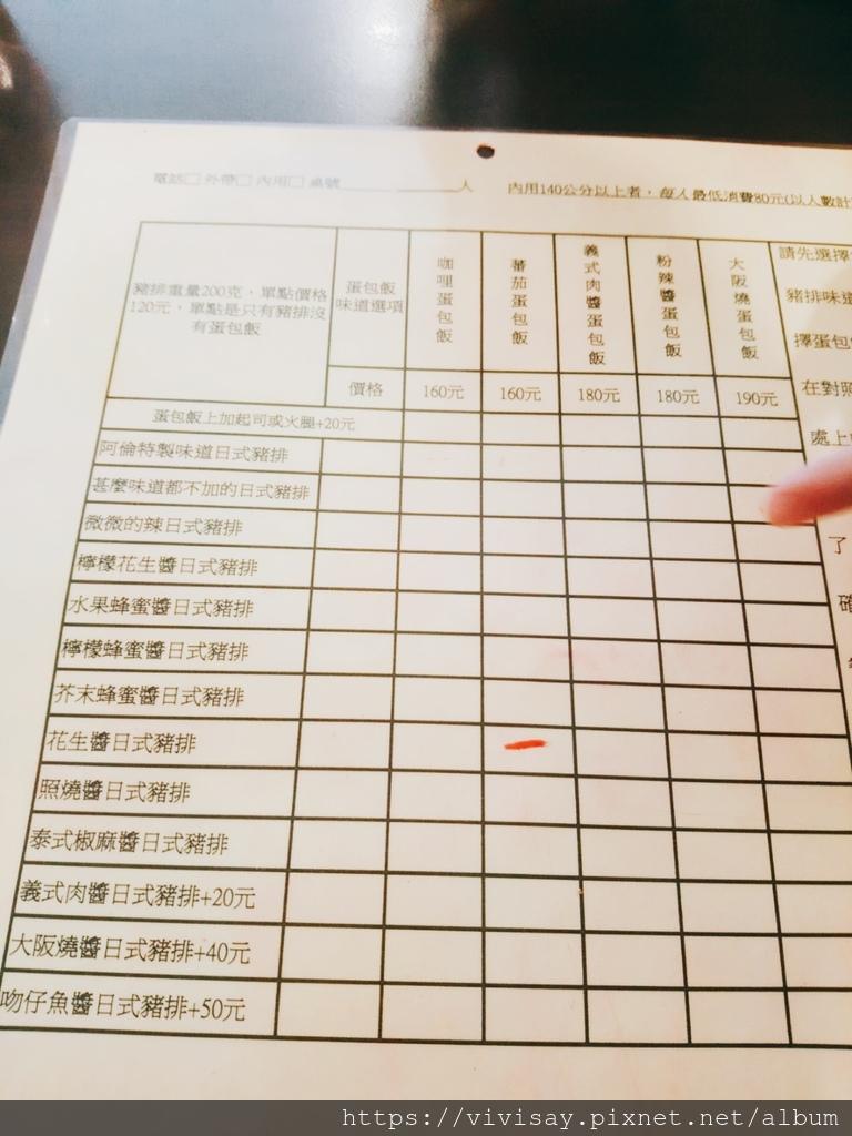 永和竹林路 阿倫蛋包飯 (9).jpg
