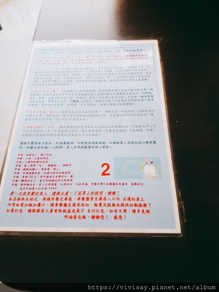 永和竹林路 阿倫蛋包飯 (19).jpg