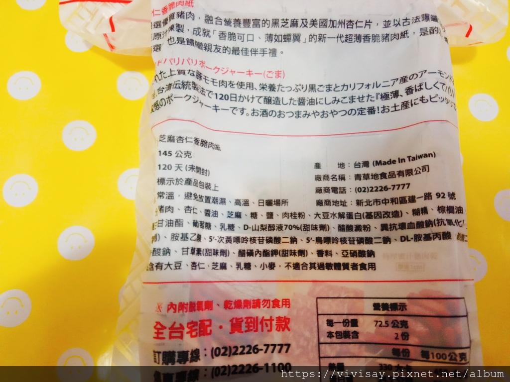 快車肉乾  芝麻杏仁脆紙 (22).jpg