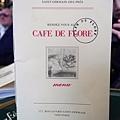 花神咖啡館(Café de Flore)