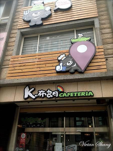 K.布朗Cafeteria 店外
