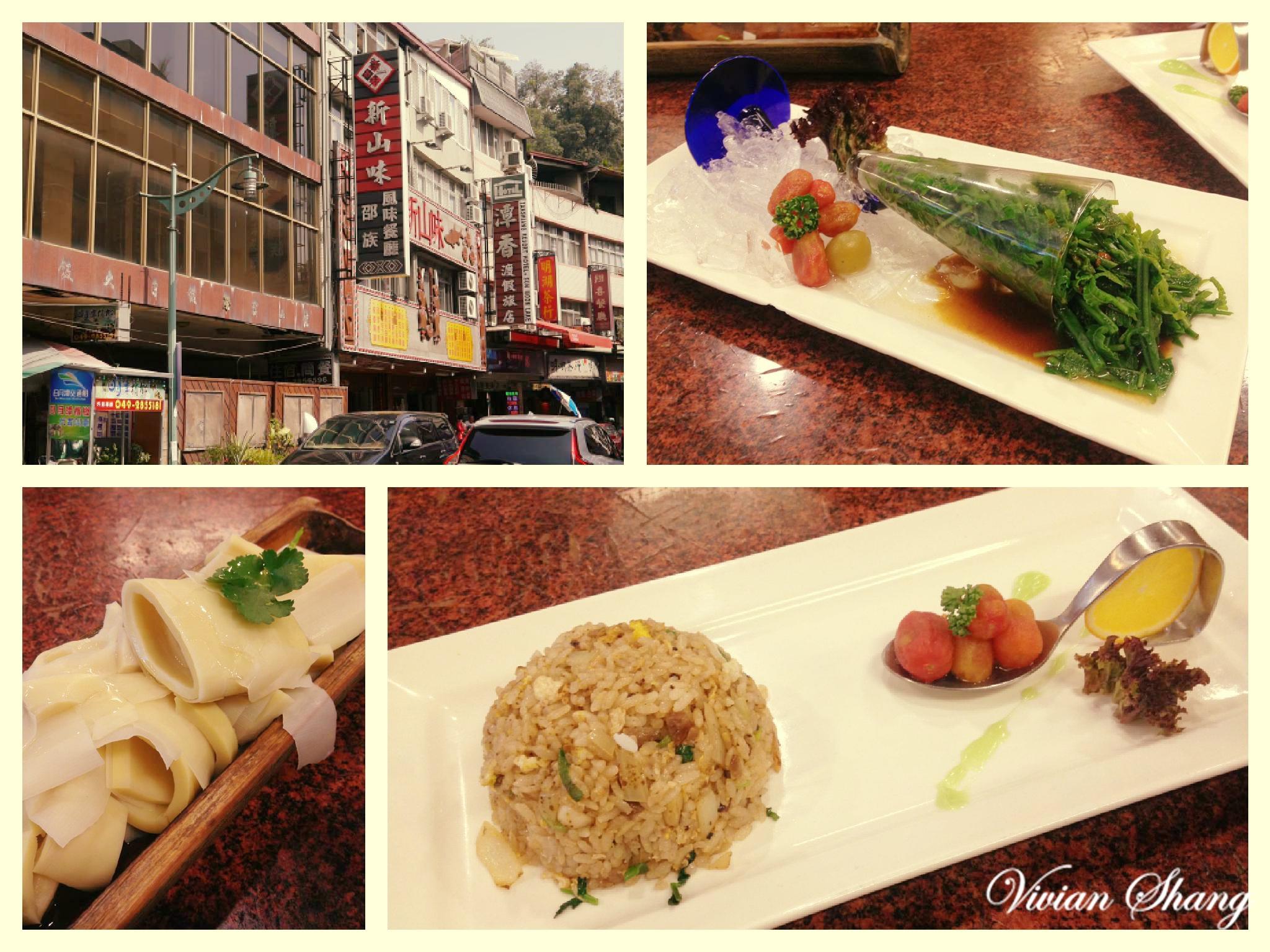 日月潭-新山味邵族風味餐廳