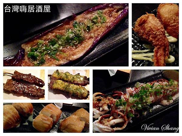 台灣嗨居酒屋