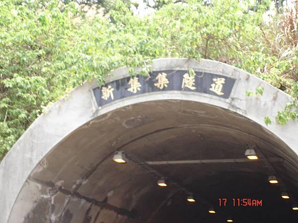 新集集隧道