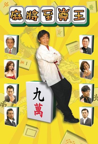 麻將至尊王海報.jpg